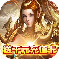 龙城主宰送千元充值版v1.0 免费版
