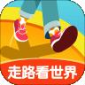 走路看世界赚钱appv1.1 最新版