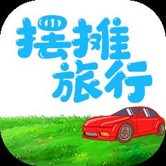 摆摊旅行赚钱app最新版v1.0.2 安卓版