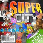 Super City超级城市破解版中文版