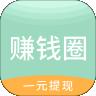 赚钱圈任务赚钱app最新版v1.1.1 安卓版