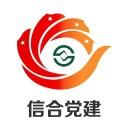 陕西信合党建平台苹果版v1.3.4 ios版