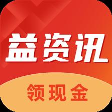 益资讯看新闻赚钱app安卓版v1.0.4 手机版