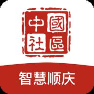 智慧顺庆(社区服务)最新版v1.0.34 安卓版
