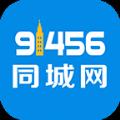 91456同城生活服务app手机版v4.4 安卓版