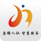 盘锦智慧人社养老认证app最新版v1.1.17