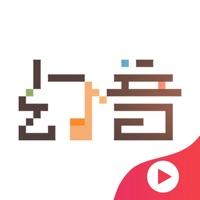 幻音音乐ios破解版v1.0.3iPhone