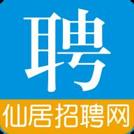 仙居招聘网app手机版v1.0 安卓版