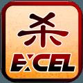 excel杀三周年纪念版下载-excel杀三周年纪念版vM2.J.07最新版下载