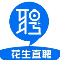 花生直聘app最新版v1.0.0 手机版