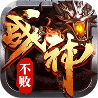 战神不败之决战返20倍充值卡版v1.0 免费版