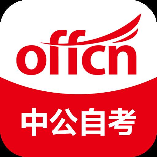 中公自考本培训机构app安卓版v1.0 最新版