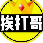 火影忍者究极风暴破解版全人物v1.4.2.1 挨打哥版