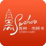 苏州市民卡余额查询app最新版v5.0.4 安卓版