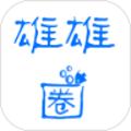 雄雄圈app安卓版v5.0.2 手机版