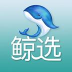 极家鲸选app最新版v2.0.15 安卓版