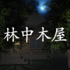 孙美琪疑案林中木屋无限提示版v1.0 破解版