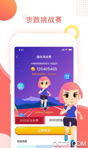 计百步走路赚钱app最新版v1.0.0 手机版