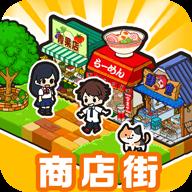 箱庭商店街破解版中文v1.0.76 最新版