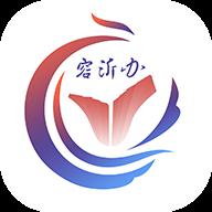 爱山东容沂办app安卓版v1.2.0 最新版