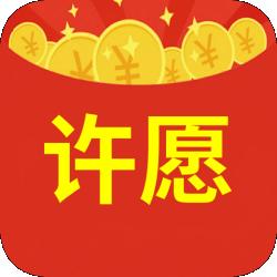 许愿到家做任务赚钱app安卓版v1.0.20 最新版