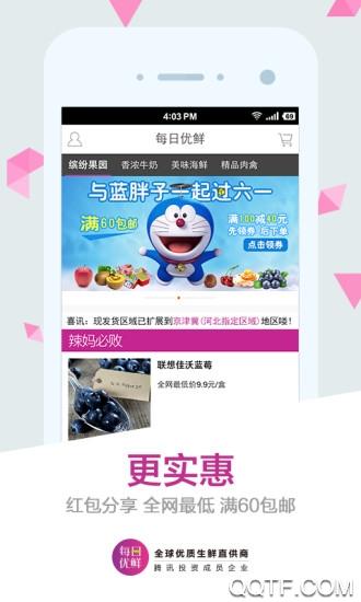 北京社区生鲜团购平台(每日优鲜)app安卓版v1.0 最新版