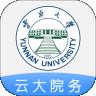 云大院务(云南大学)app手机版v1.1.0 最新版