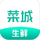 广州小区生鲜团购app(菜城生鲜)v2.4.2 最新版