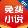 免费小说基地app免付费破解版v1.0.18 无广告版