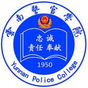 云南警院登录入口app手机版v1.0.0