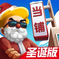 当铺模拟器圣诞版破解版v2.0 最新版