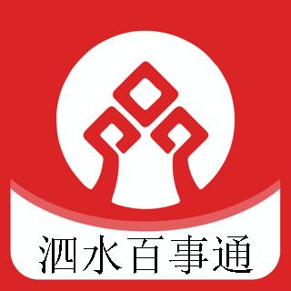 泗水百事通app手机客户端v3.3.2 手机版