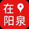 在阳泉app安卓版v1.0.0 最新版