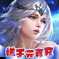 欢乐修仙送千元充值卡版v1.0 免费版