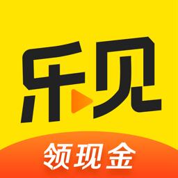 乐见极速版app最新版v1.0.1 安卓版