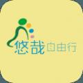 山西自由行app安卓版v1.1.0 最新版