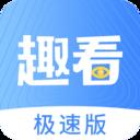 趣看极速版app安卓版v1.0.3 最新版