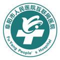阜阳人民医院挂号网上预约app医生端v1.6.0 安卓版