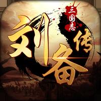 三国志刘备传破解版威力加强版v1.0.0 最新版