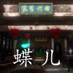 孙美琪徽州古宅蝶儿游戏v1.0.0 无限提示版