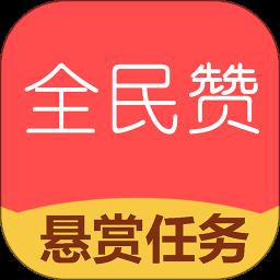 民赞悬赏任务赚钱app手机版v1.3.9 最新版