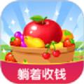 魔幻果园红包版v1.0.6  安卓版