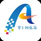 阿克苏好地方融媒体app安卓版v1.0.0 最新版