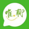 唯聊app网络聊天平台v6.2.3 最新版