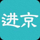 进京证网上办理app官方版v1.5 最新版