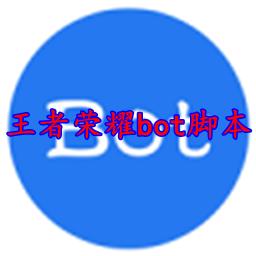 王者荣耀bot脚本最新稳定版