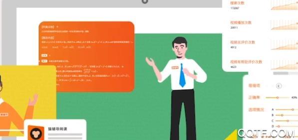 猿辅导网课App