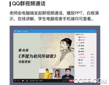 qq群里怎么直播授课 如何利用QQ群进行在线教学