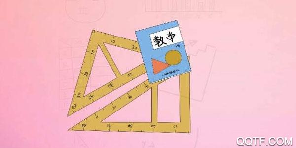 数学作业盒子官方版