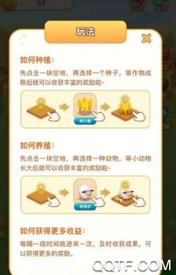木宝种树赚钱App最新版